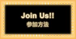 Join Us!! 参加方法