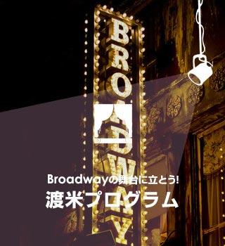 Broadwayの舞台に立とう!渡米プログラム